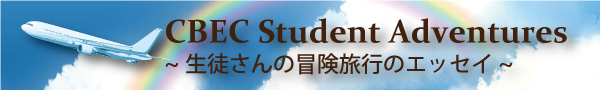 CBEC生徒さんの冒険旅行エッセイ CBEC Student Adventures アメブロ