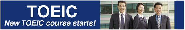 カリフォルニア英会話クラブ, 湘南, 辻堂, 藤沢, 茅ヶ崎, TOEIC、TOEFL、英検, 留学, 就活, 大学院, 海外赴任, ビジネス, 海外取引