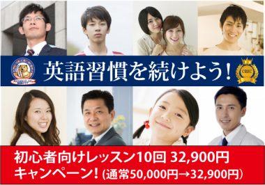 英語習慣を続けよう!初心者向けレッスン10回32900円