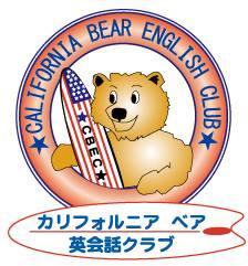 辻堂|外国人講師によるネイティブ英会話 カリフォルニア英会話クラブ